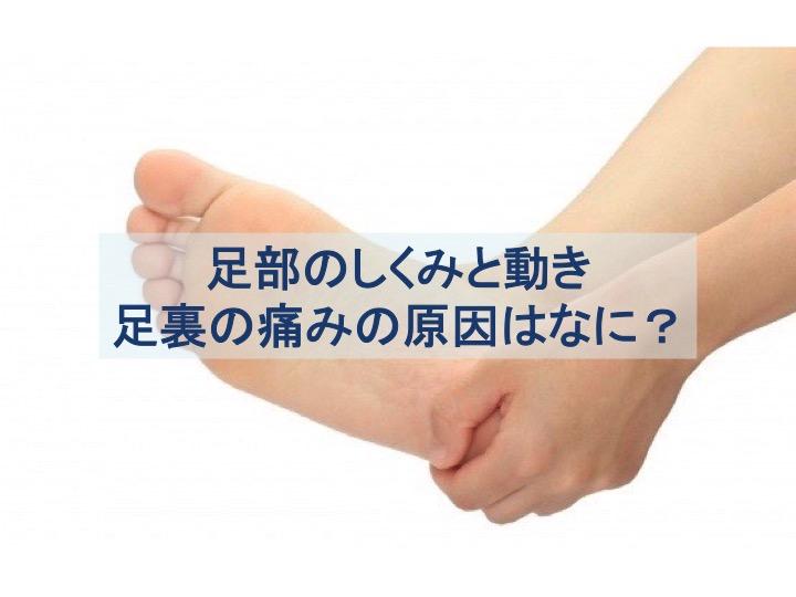 足裏の痛みの原因のトップ画像