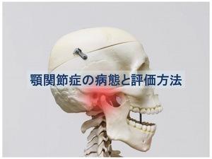 顎関節症の病態と評価方法のトップ画像