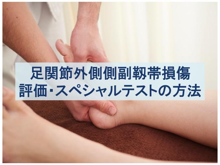 足関節外側側副靱帯損傷に対する評価・スペシャルテストのトップ画像