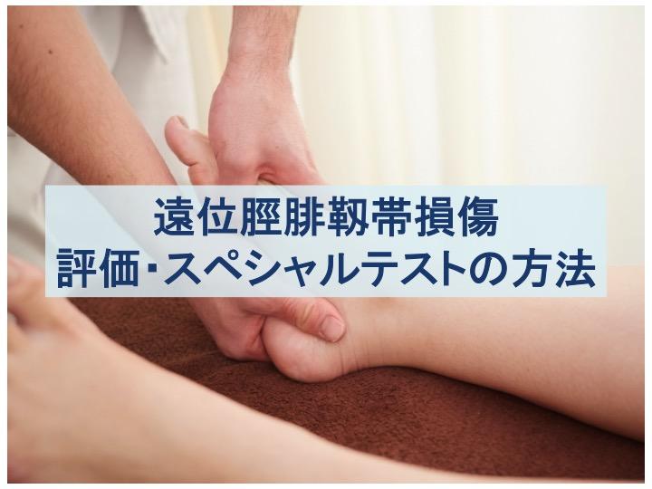 遠位脛腓靱帯損傷の評価まとめのトップ画像