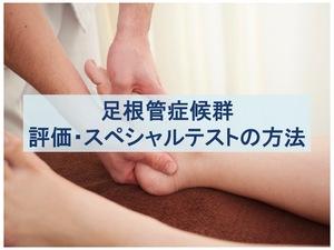 足根管症候群の評価・スペシャルテストのまとめトップ画像