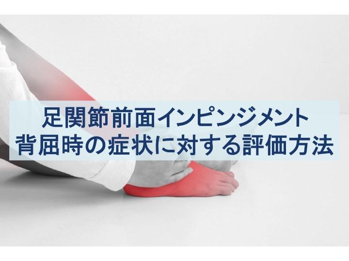 足関節背屈時の前面インピンジメント症状に対する評価方法のトップ画像