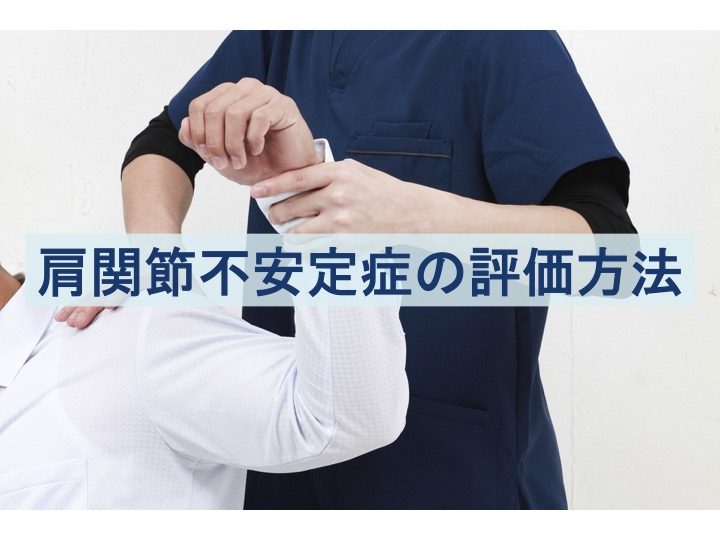 肩関節不安定症に対する評価方法のトップ画像