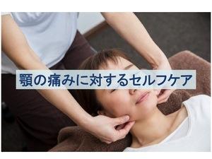 顎関節症:あごの痛みに対するセルフケアのトップ画像