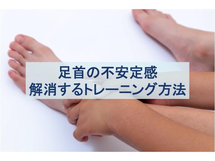 足首の不安定感を解消するトレーニング方法のトップ画像