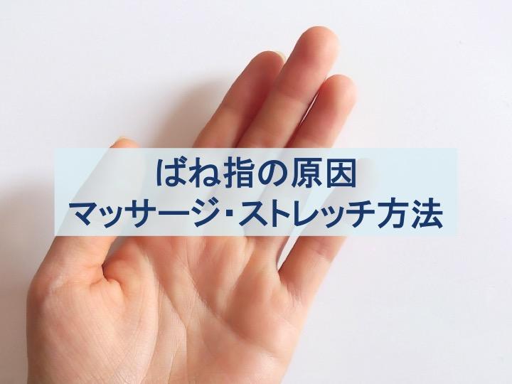 ばね指の原因とマッサージ・ストレッチの方法トップ画像