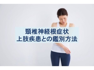 頸椎神経根症状:上肢疾患との鑑別方法のトップ画像