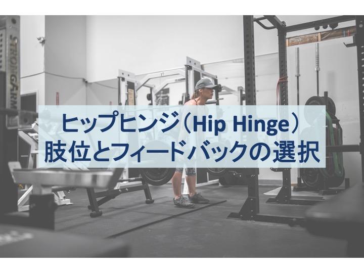 ヒップヒンジエクササイズの肢位とフィードバックの選択:トップ画像