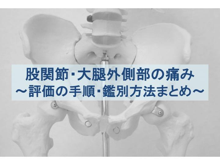 股関節・大腿外側部の痛みの評価・鑑別方法まとめのトップ画像