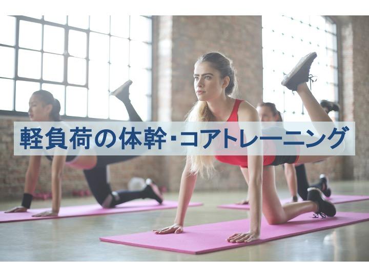 軽負荷の体幹・コアトレーニング方法のトップ画像