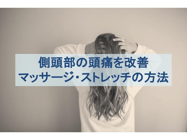 側頭部の頭痛を改善するためのセルフケア方法まとめのトップ画像