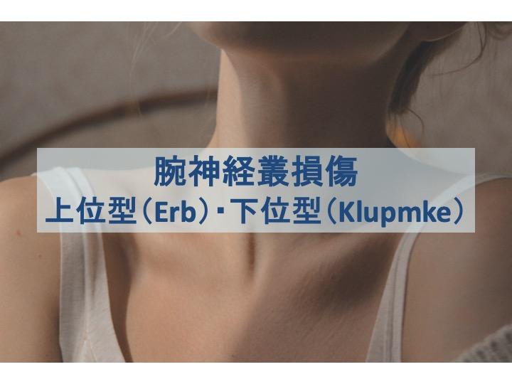 腕神経叢障害・損傷の上位型(エルブ型)と下位型(クランプケ型)のトップ画像