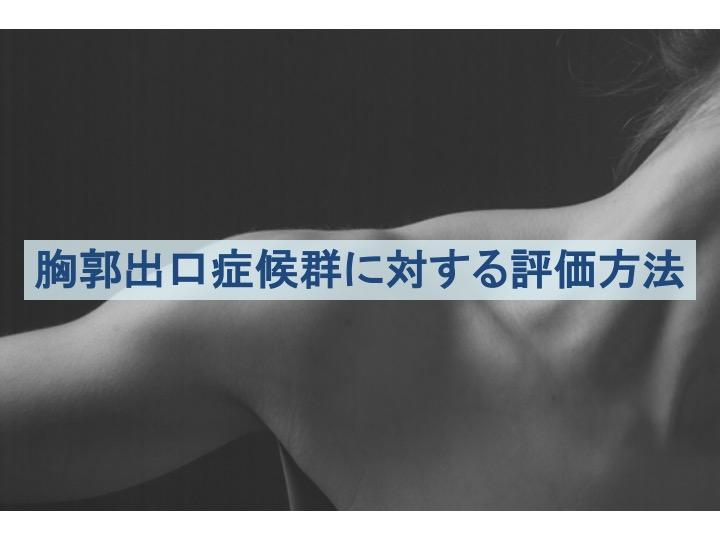 胸郭出口症候群に対する評価方法のトップ画像
