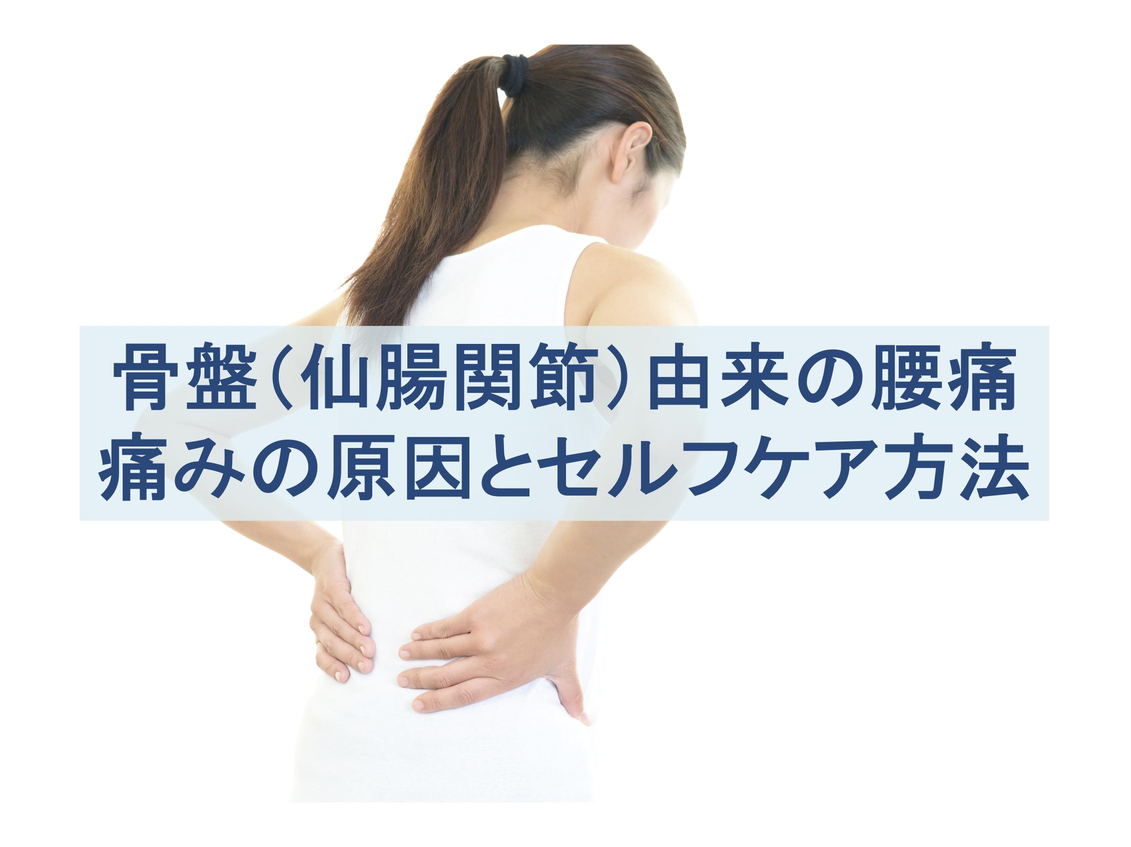 仙腸関節由来の腰痛の原因とセルフケア方法のトップ画像