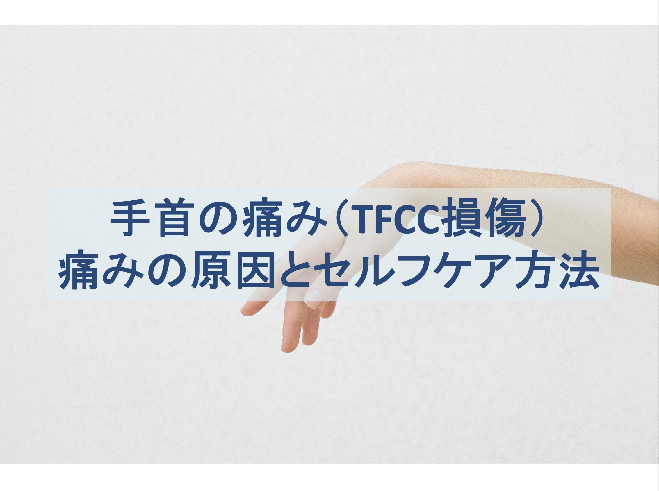 手首の痛み(TFCC損傷)の原因んとセルフケア方法のトップ画像